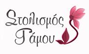 Στολισμός βάπτισης στον Άγιο Νικόλαο Αναβύσσου - Στολισμός Γάμου, Βάπτισης, Δεξιώσεων